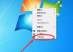 win7系统桌面显示控制面板的设置方法