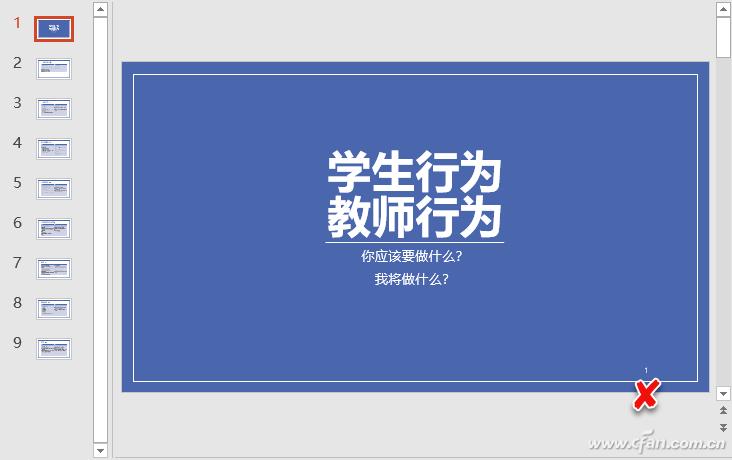 PowerPoint小技巧:从幻灯片中删除幻灯片编号