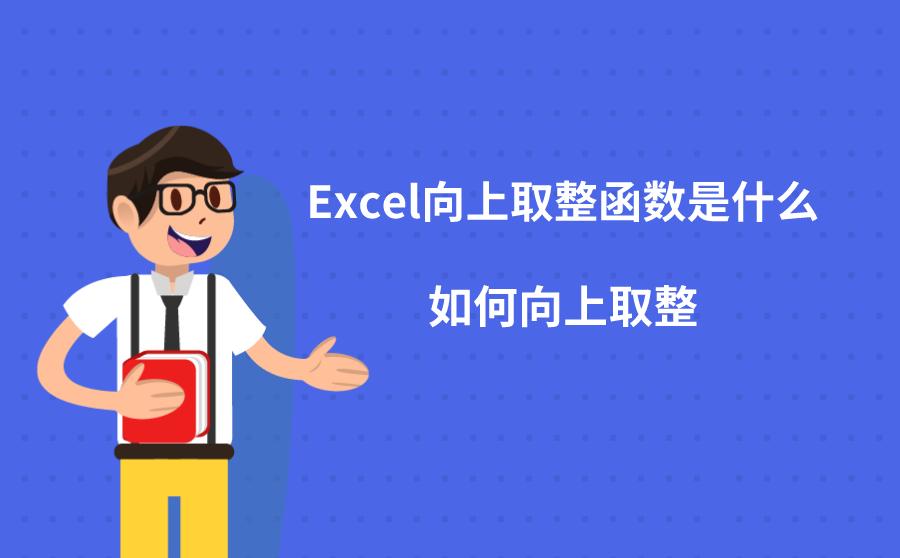 Excel向上取整函数是什么?如何向上取整?