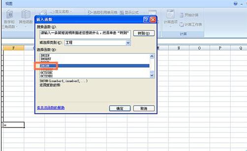 如何在excel表格中使用IMSUM函数?