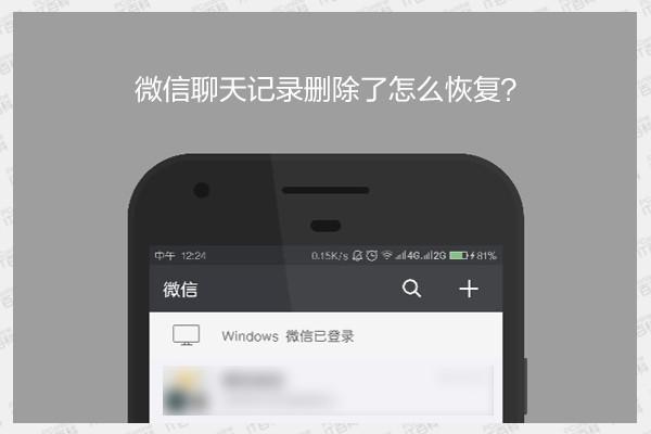 微信聊天记录删除了怎么恢复?