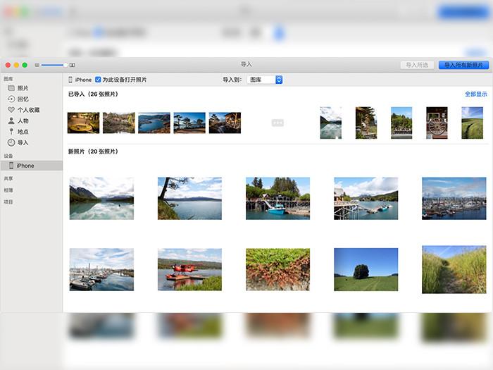 如何把苹果手机里的照片导入电脑 三种方法