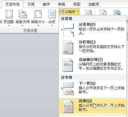 Word中怎样删除分节符而不影响前节页面设置