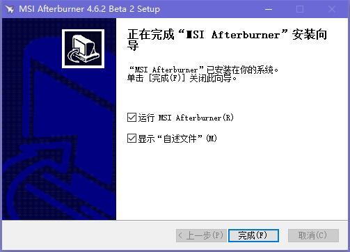 MSI Afterburner(微星显卡超频工具)截图