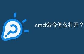 cmd命令怎么打开?