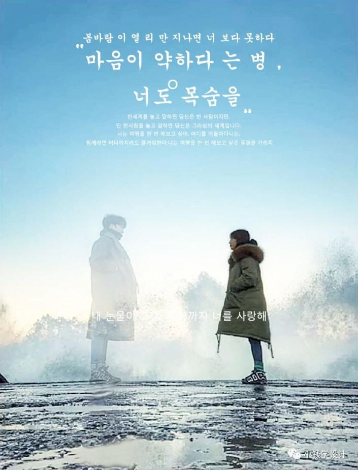 海报制作,创作一款韩剧电视剧封面海报