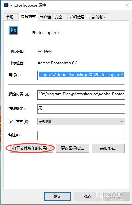 如何通过photoshop制作保存*.ico的图标文件