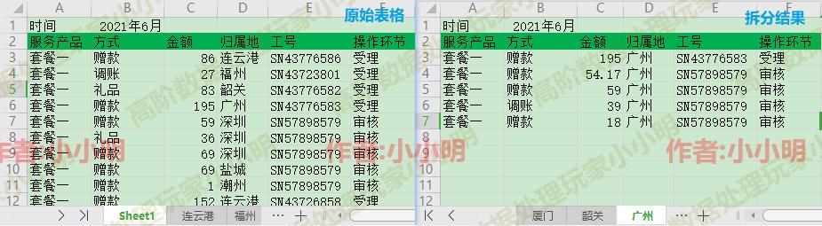 image-20210708163228106