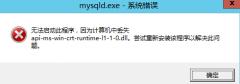 Windows7无法启动些程序,因为计算机中丢失api-ms-win-crt-runtime-l1-1-0.dll的解决