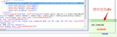 div被object遮盖怎么办?如何让div显示在object上(实测解决)