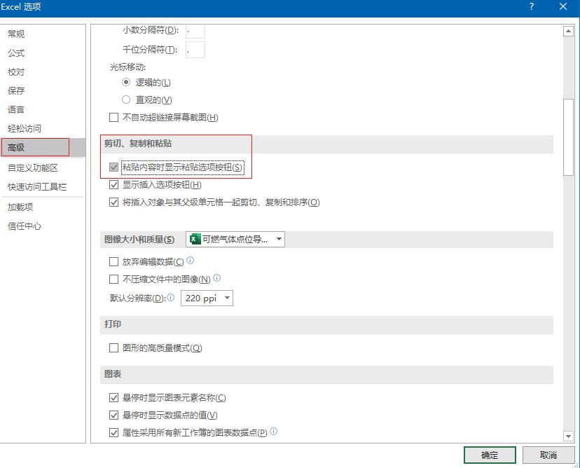 Excel中下拉选项变成了快速分析,更改成自动填充选项