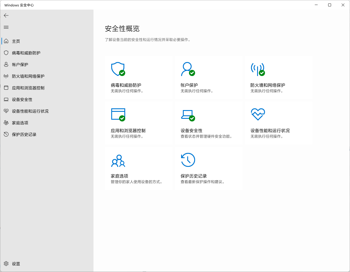Win11打不开 Windows 安全中心(Windows Defender)的解决
