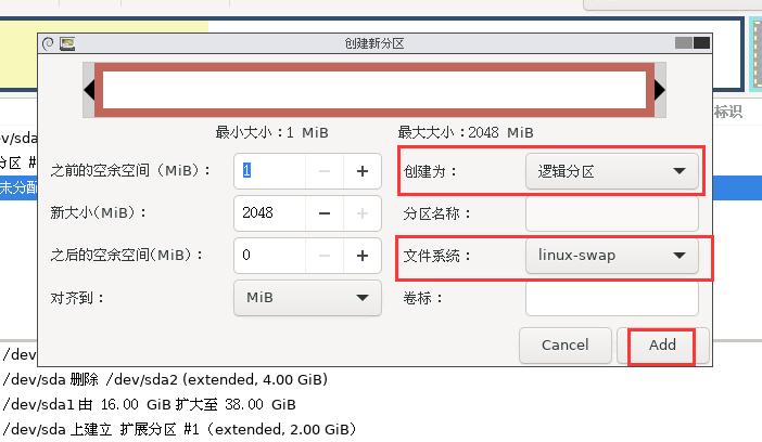 教你在VMware指定磁盘分区和扩容