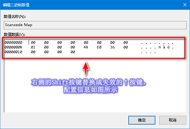 联想笔记本电脑键盘按键映射替换