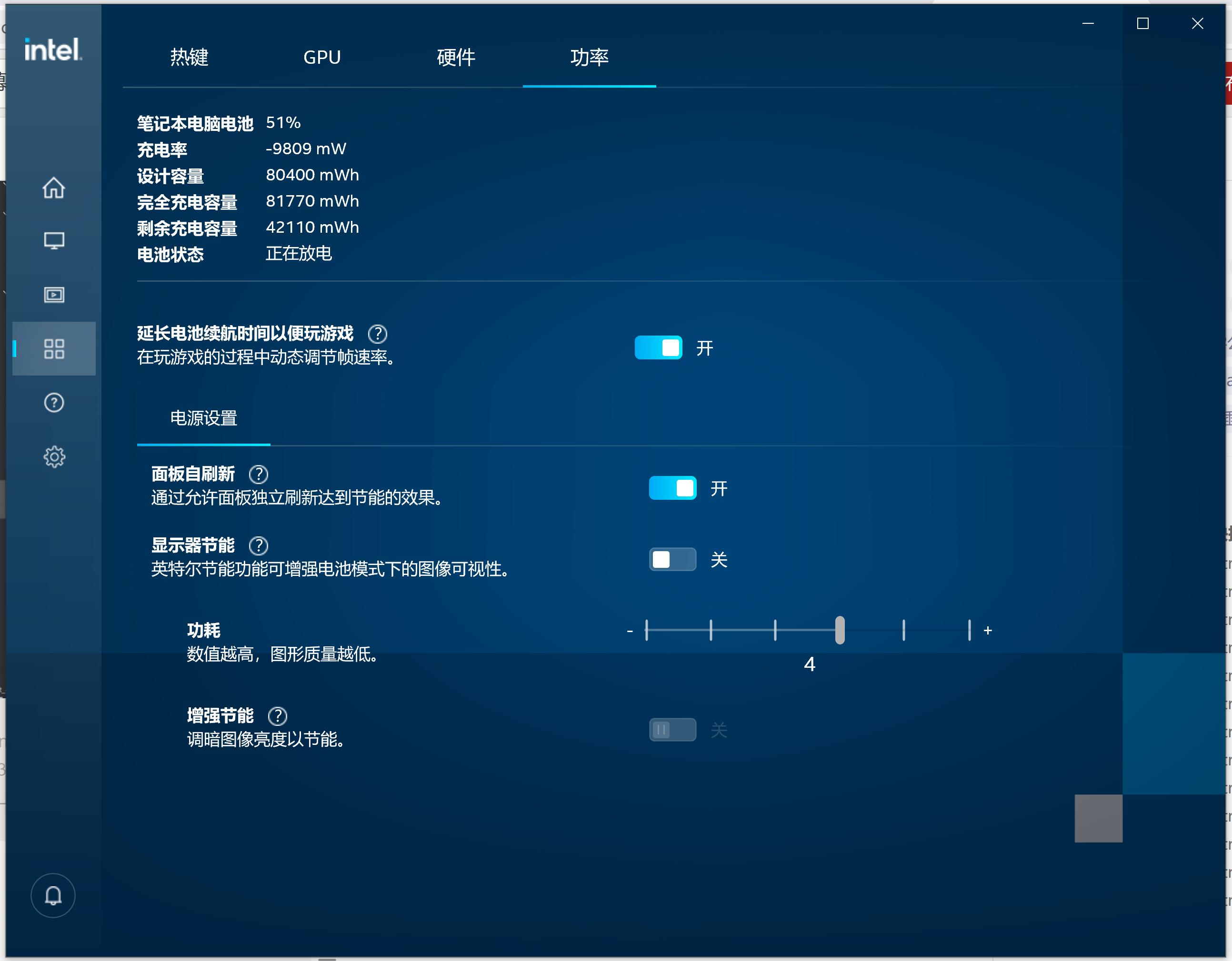 笔记本如何关闭屏幕亮度自动调节(解决切换界面时屏幕忽明忽暗的问题)