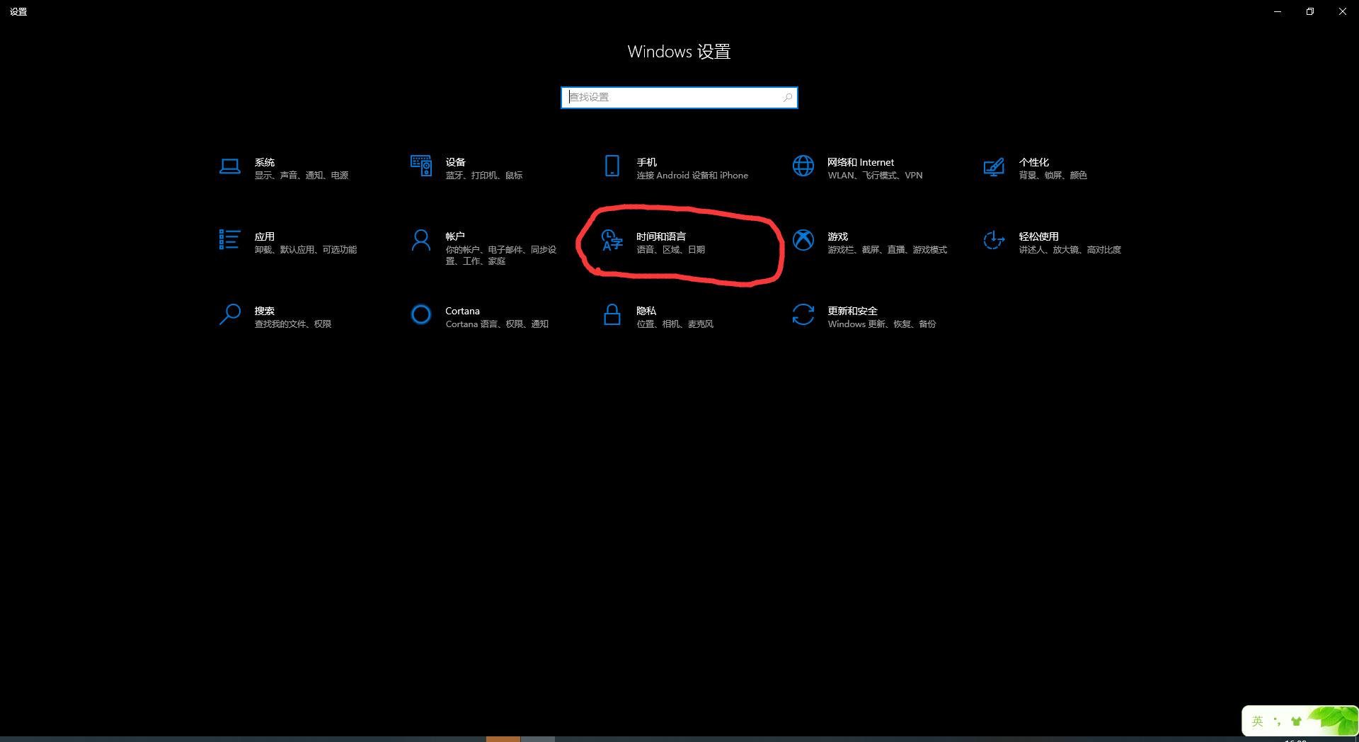 Win10如何删除输入法 win10多余输入法删除的方法