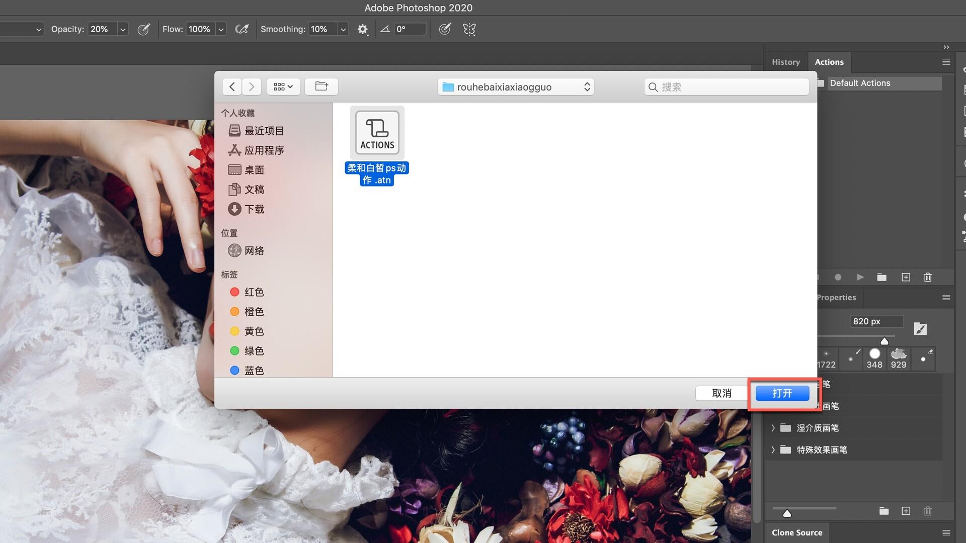 Photoshop如何导入动作?ps 2020动作导入方法详解,PS动作安装教程