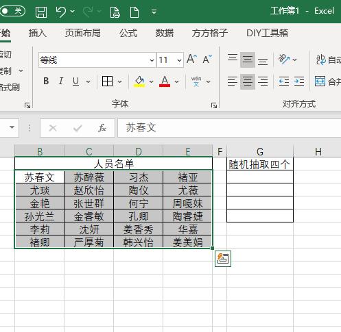 Excel如何从一组数据中随机抽取若干个数据
