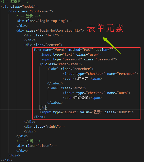 html+css 实现网页弹出层