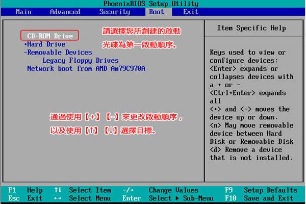 BIOS修改开机顺序