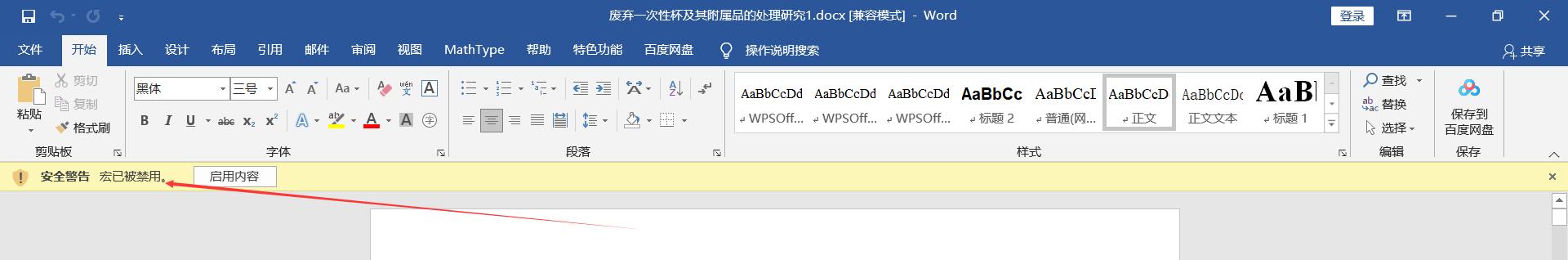 """打开Word文档的时候提示 """"安全警告 宏已被禁用""""的解决"""