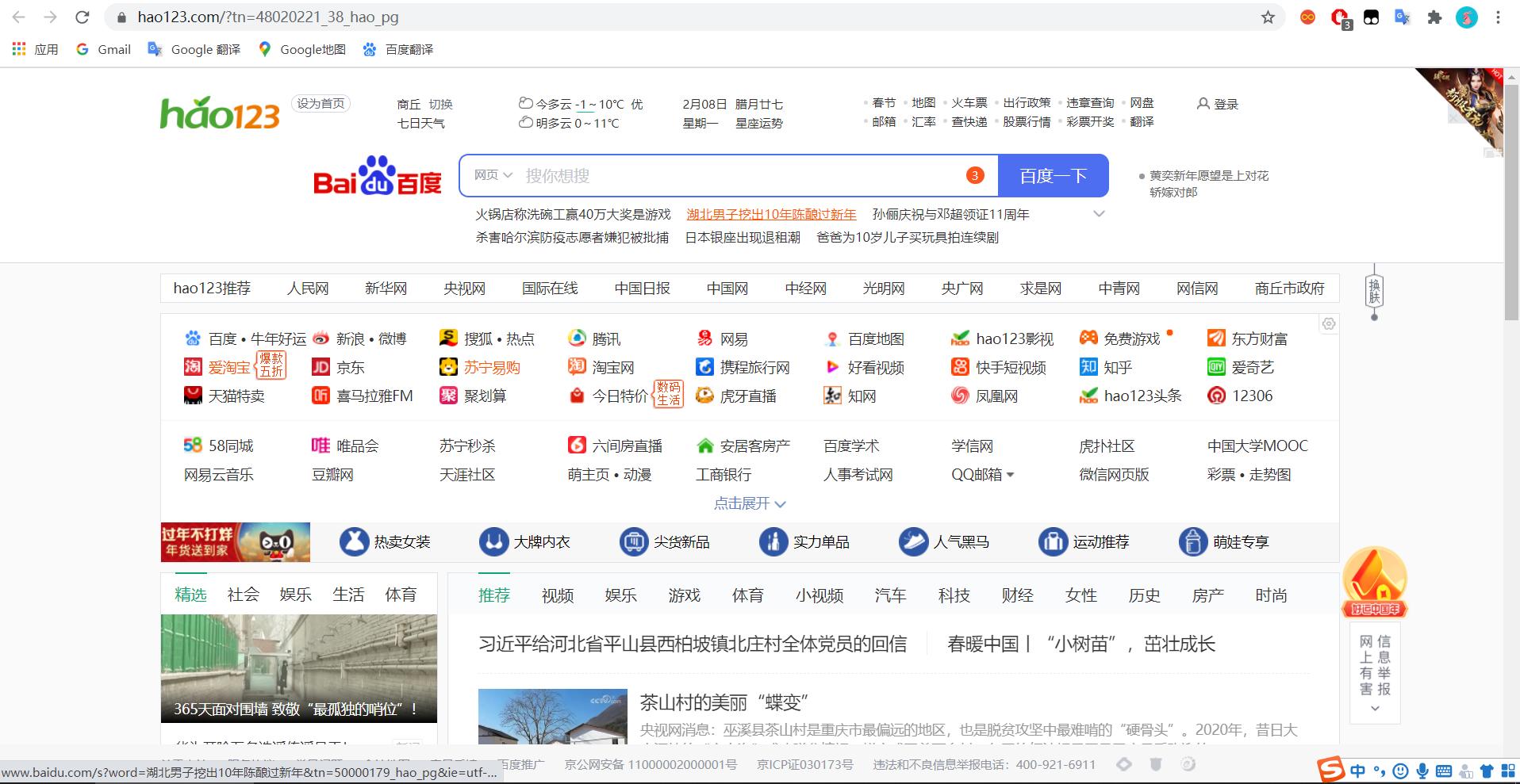 Chrome浏览器主页被hao123篡改