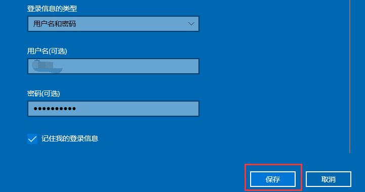 如何使用虚拟专用网络登录网络设备?