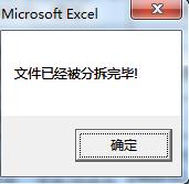 怎么将Excel多个工作表拆分成多个单独的Excel
