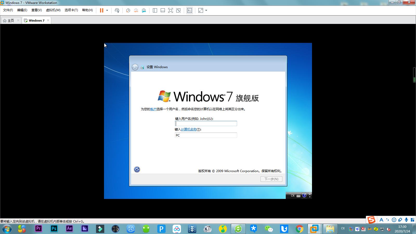 VMware安装win7出现 Error loading image cdmenu.ezb的解决
