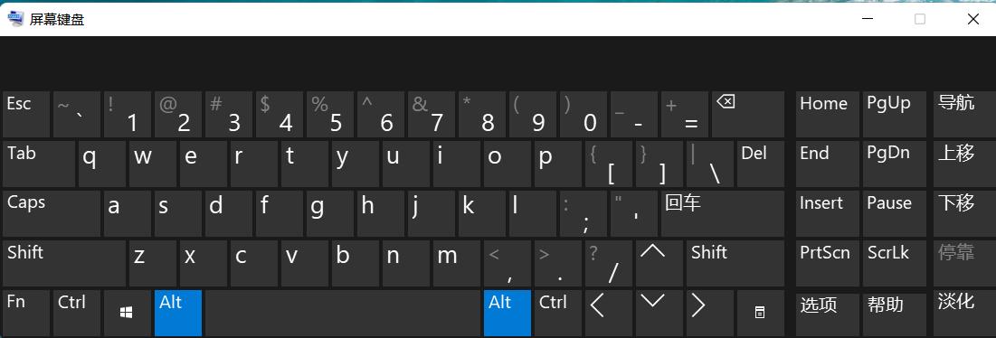 windows 11 快捷键