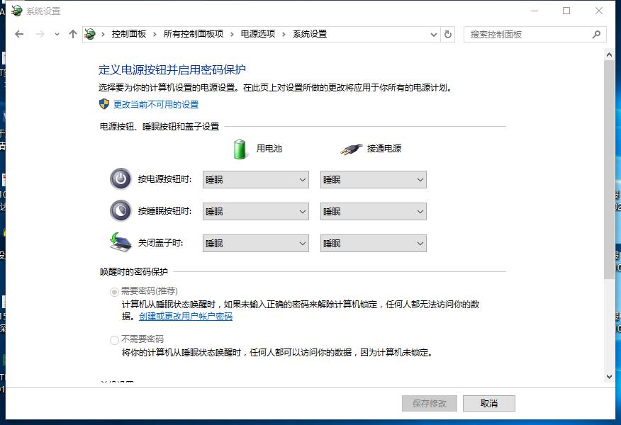 Windows 10如何进入安全模式