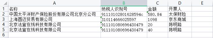 办公利器!用Python批量识别发票并录入到Excel表格