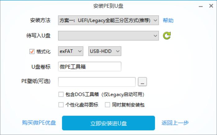 Win10 无法加载应用程序:Windowssystem32winload.efi 错误代码:0xc000000e的解决