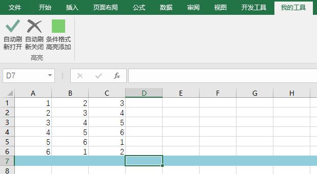 Excel 高亮当前行、高亮重复行的探索