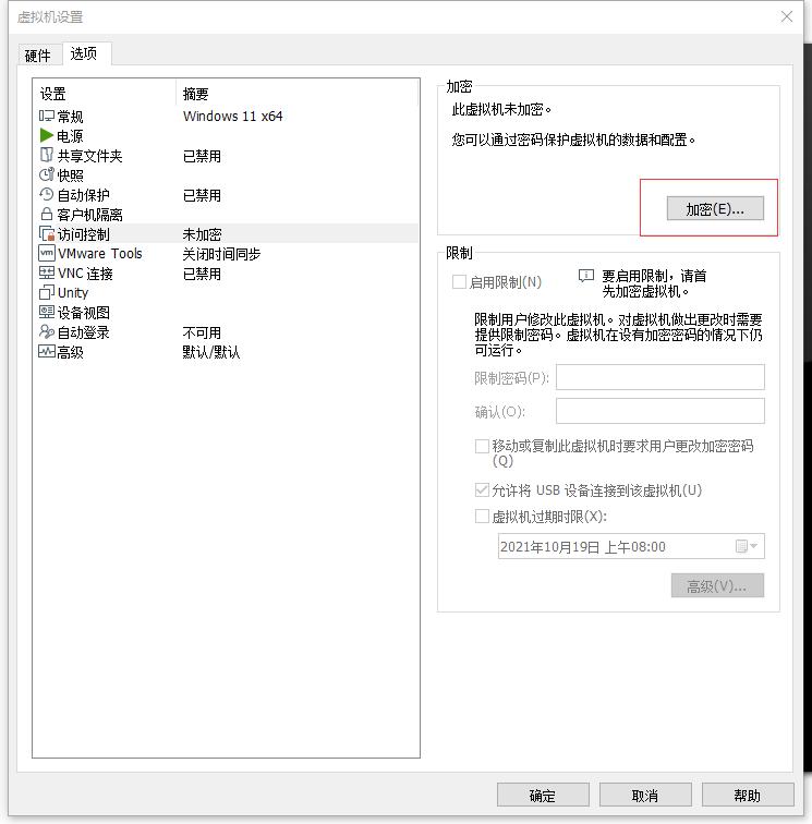 VMware虚拟机安装Win11正式版