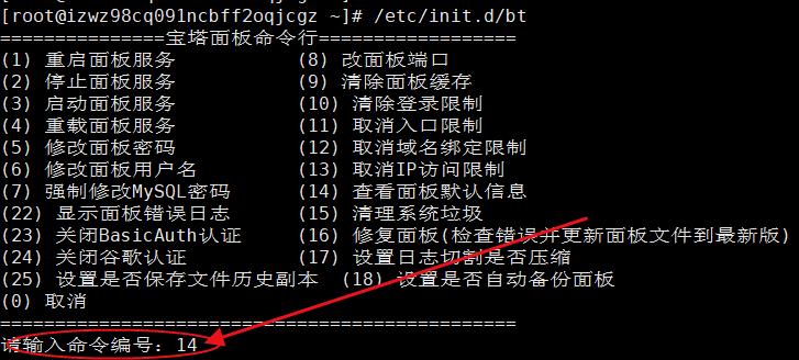 获取宝塔Linux面板登陆地址账号和密码