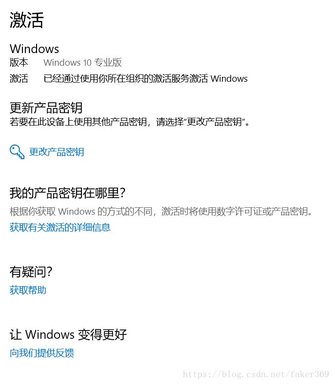 我们无法在此设备上激活windows,因为无法连接到你的组织的激活服务器。请确保已连接到你的组织服务器,然后重试。如果仍存在激活问题,请联系组织的支持人员,错误代码:ox80070078