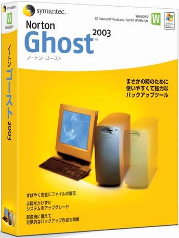 ghost双硬盘对拷使用小技巧